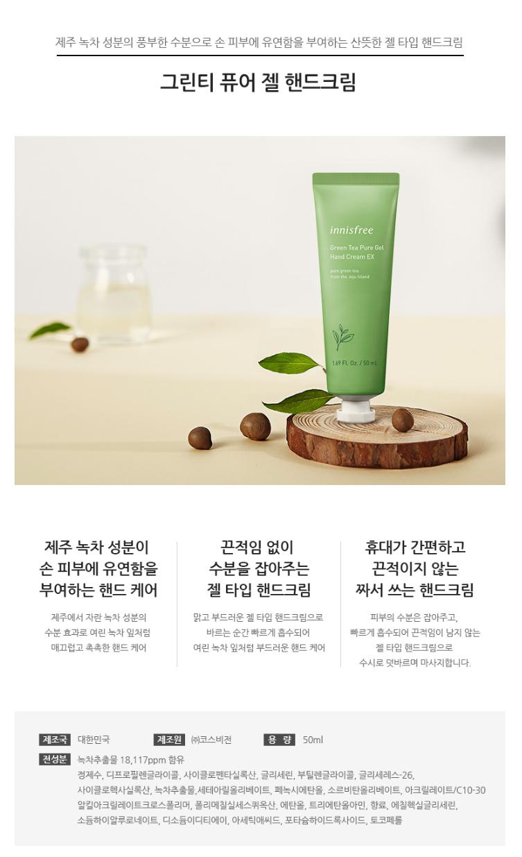 Shop innisfree - Green Tea Purer Gel Hand Cream - 50ml | Stylevana