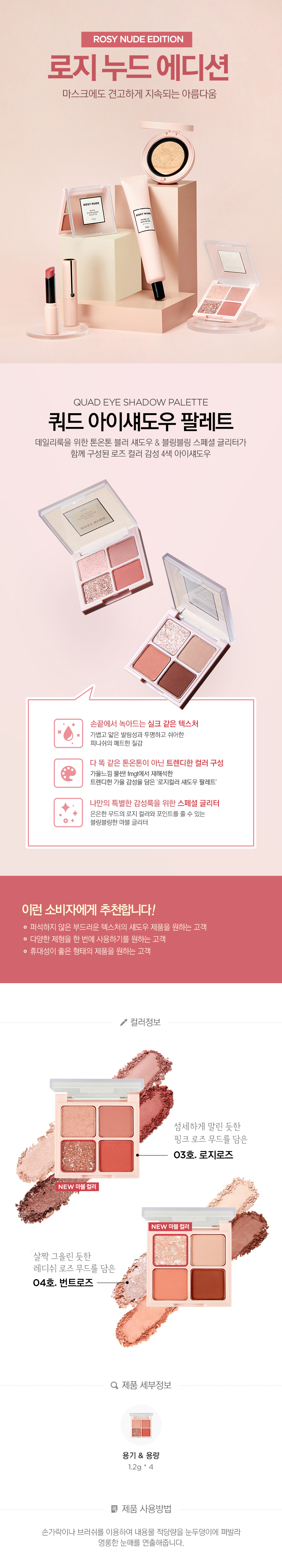 Shop THE FACE SHOP - Quad Eyeshadow Palette (Rosy Nude Edition) - 4.8g |  Stylevana