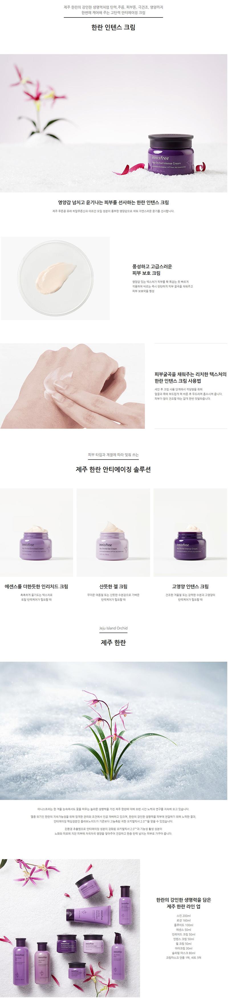 innisfree - Jeju Orchid Intense Cream (2019)