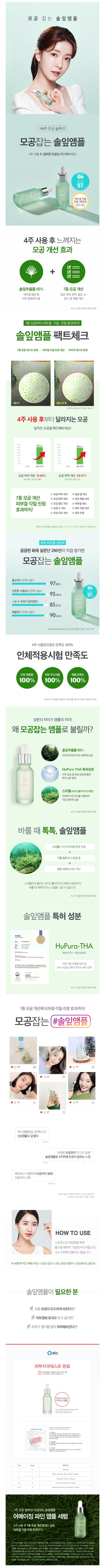 9wish - Amazing Pine Ampule Serum - 25ml